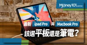 2020最新iPad Pro及Macbook Pro該買哪一台? 價格、規格比較
