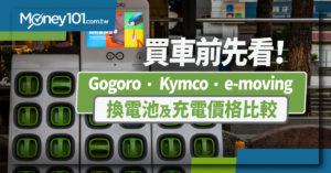 Gogoro、Kymco、e-moving 充電站及電池價格方案比較