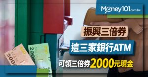 振興三倍券領現金!這三家銀行ATM直接領2,000元回饋