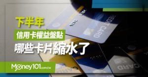 2020 下半年信用卡權益比較 哪些卡片縮水?哪些換新卡面