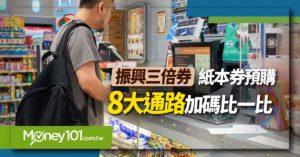 振興三倍券實體券預購開跑超商、超市、藥妝等 8 大通路優惠一次看