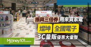 【振興三倍券攻略】振興券買家電 燦坤、全國電子3C 賣場促銷彙整