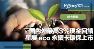 星展 eco 永續卡環保上市 國內外 3% 綠色消費再加碼