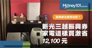 振興券買氣炸鍋、Dyson 吸塵器有優惠? 新光三越振興三倍券這樣買激省12,100元