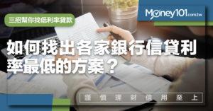如何找出各家銀行信貸利率最低的方案? 這三招幫你找