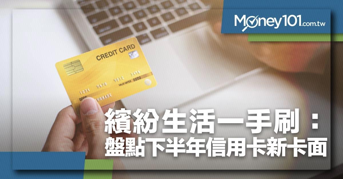 2020 下半年信用卡換新裝 繽紛生活一手刷