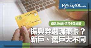 振興三倍券該選紙本還是數位?信用卡綁定選哪張?新戶、舊戶優惠完整告訴你