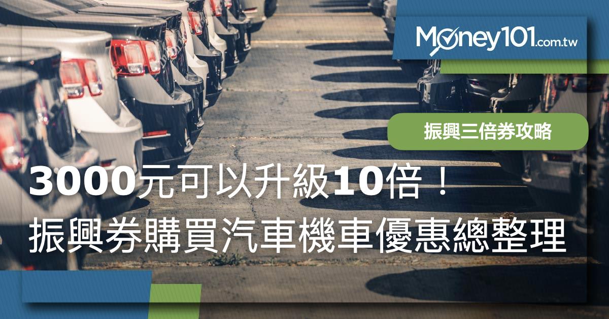 振興三倍券變十倍!振興券買汽車、機車、租車優惠總整理