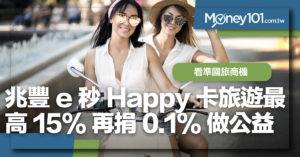看準國旅商機   兆豐e秒Happy卡旅遊最高15%  再捐0.1%做公益
