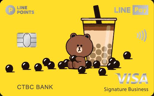 中信 LINE PAY卡