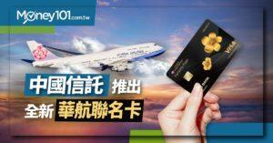 打破慣例攜手本土銀行 中信華航聯名卡 限時首刷最高 90,000 哩