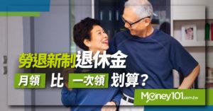 【退休規劃】勞退新制退休金「月領」比「一次領」划算?