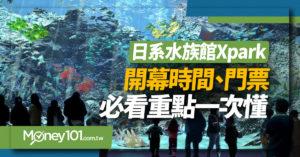 超吸睛日系水族館Xpark在桃園!開幕時間、門票、必看重點一次懂