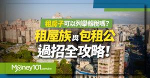 【2021 繳稅攻略】租房子可以列舉報稅嗎?租屋族與房東過招全攻略