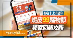 蝦皮 99 購物節 聯名卡上市週年 獨家回饋最高 22%