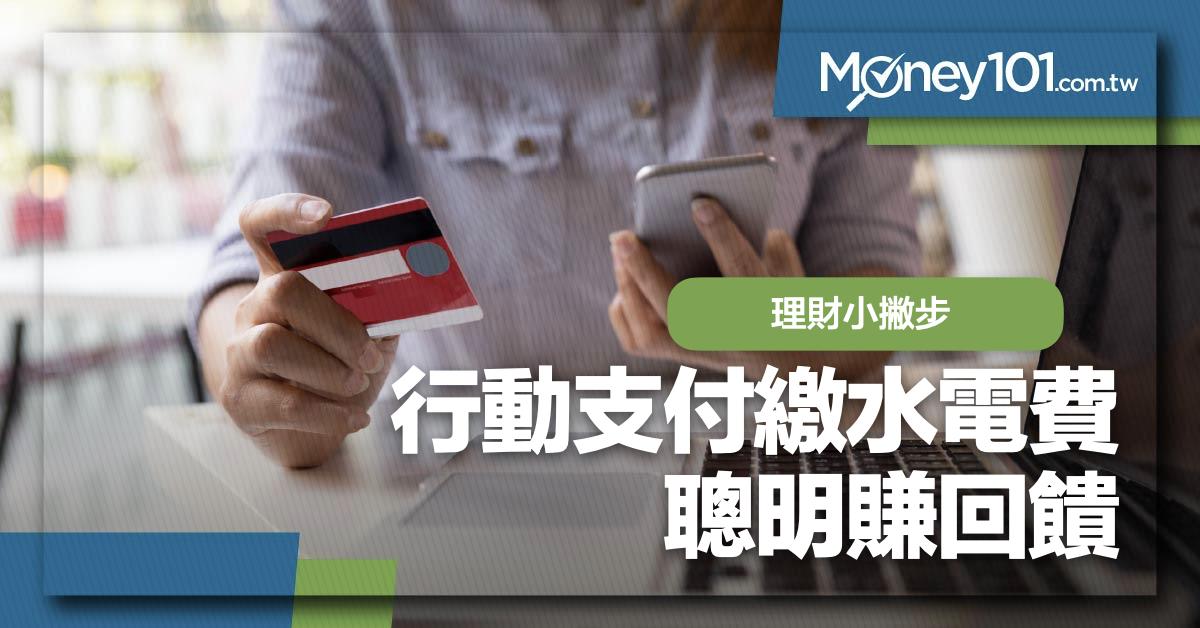 用行動支付繳水電費!聰明獲得信用卡回饋