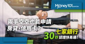 兩手空空也能申請房貸、信用卡?七家銀行 30 秒認證快易通!