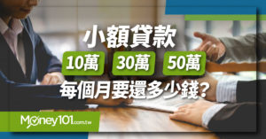 小額貸款 10、30、50 萬 每月要還多少錢?利息多少?