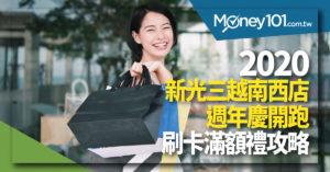 2020 新光三越週年慶南西店信用卡滿額禮攻略  化妝品最高回饋 24%