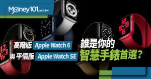 該買 Apple Watch 6 還是 Watch SE?價格、規格與功能完整比較