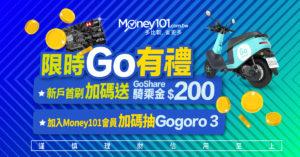 【通路限定】新戶申辦滙豐現金回饋卡 加碼送 GoShare 騎乘金 加入 Money101 會員再抽 Gogoro