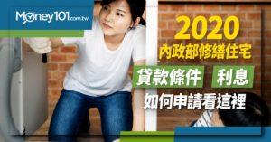 2020 內政部房屋修繕住宅貸款條件、利息、如何申請看這裡