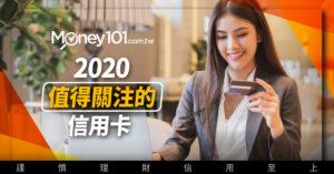 2020 第四季值得關注最強 15 張信用卡推薦