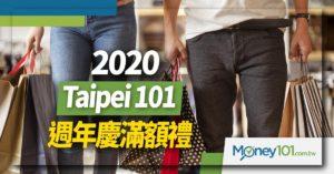 【 2020 百貨週年慶攻略 】 台北 TAIPEI 101 百貨週年慶  信用卡搭配 101 Pay 滿額禮最高 18% 回饋