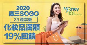 【2020百貨週年慶】台中廣三 Sogo 25 年週年 化妝品信用卡滿額禮最高 19%