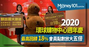 2020 環球購物中心 Global Mall 中和 板橋 林口 南港 桃園百貨週年慶開跑 信用卡滿額禮最高回饋 18%