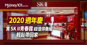 【2020 百貨週年慶】SK2 青春露優惠組合推薦 買青春露送化妝水、洗面乳、眼霜 入手趁現在