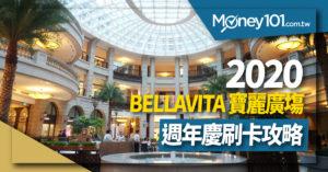 【2020百貨週年慶】BELLAVITA 11 週年慶刷卡攻略 滿額禮持銀聯3%最高