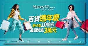2020 百貨週年慶購物季神卡完整推薦 加入 Money101 會員 抽 10 倍刷卡金