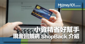 小資族的精省最後一哩路 現金回饋網 ShopBack 介紹 專屬優惠這裡拿