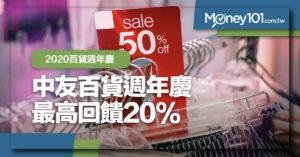 【2020百貨週年慶】萬元有找!中友百貨週年慶最高回饋 20%  完整信用卡購物攻略
