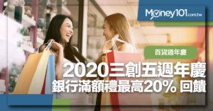 2020三創生活園區五週年慶 會員 振興券 銀行滿額禮最高20%回饋