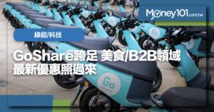 GoShare 跨足美食/B2B 領域 SCAN & PAY 25間餐廳支付享優惠