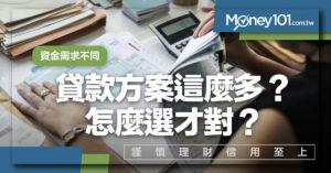 貸款種類這麼多? 如何找到適合自己的產品?