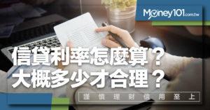 信貸利率怎麼算? 大概多少才合理?
