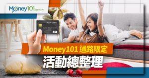 Money101 通路限定首刷禮活動總整理  (10/14 更新)