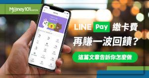 用 LINE Pay Money 繳卡費再賺一波回饋?這篇文章告訴你怎麼做