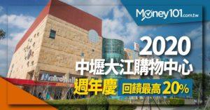 2020 中壢大江購物中心百貨週年慶  刷聯名卡最高 20%優惠