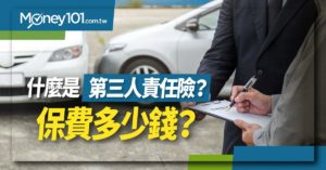 【汽車險須知】第三人責任險是什麼?費用多少?