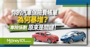 車險係數怎麼算?年齡、性別、肇事紀錄如何影響汽車保費?