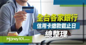 信用卡截止日怎麼更改?全台 30 家銀行信用卡結帳日/繳款截止日總整理