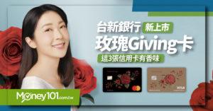 台新 Giving 卡經典再現  台新、中信、第一銀行香水卡比一比 哪張最適合你?