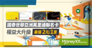 亞洲萬里通聯名卡權益大升級 最優 2元1里數