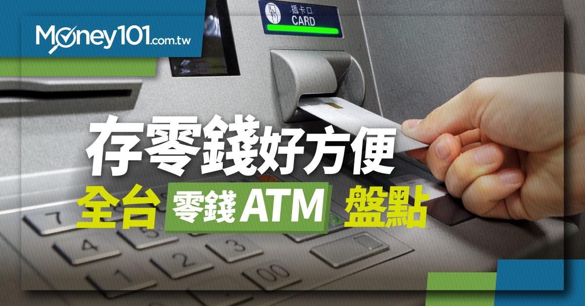 零錢存款機哪裡有? 全台零錢 ATM 據點大彙整