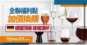 全聯集點點數換購活動攻略 Spiegelau 紅酒杯這樣換