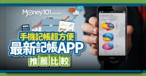 存錢理財第一步:記帳!十個記帳App推薦